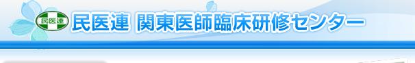 民医連 関東甲信越医師臨床研修センター